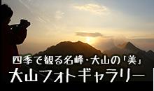 大山フォトギャラリー